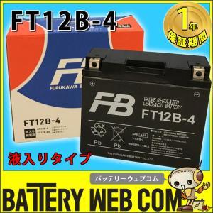 古河 FT12B-4 バイク 用 バッテリー 純正品 正規品 FTシリーズ 単車 メンテナンスフリー FB FT12Bー4 amcom