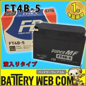 古河 FT4B-5 バイク 用 バッテリー 純正品 正規品 FTシリーズ 単車 メンテナンスフリー FB FT4Bー5 amcom