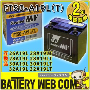 古河FB FT50-A19L (T) 車 古河バッテリー シールドMF 2年保証 FT50-A19L 自動車 バッテリー|amcom