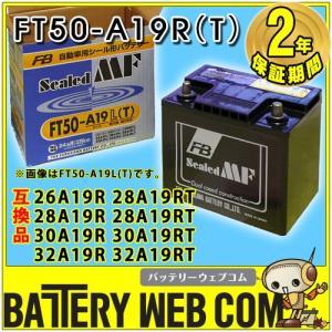 古河FB FT50-A19R (T) 車 古河バッテリー シールドMF 2年保証 FT50-A19R 自動車 バッテリー|amcom