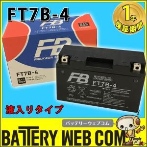 古河 FT7B-4 バイク 用 バッテリー 純正品 正規品 FTシリーズ 単車 メンテナンスフリー FB FT7Bー4 amcom