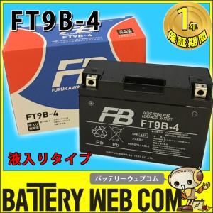 古河 FT9B-4 バイク 用 バッテリー 純正品 正規品 FTシリーズ 単車 メンテナンスフリー FB FT9Bー4 amcom