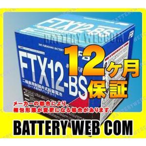 古河 FTX12-BS バイク 用 バッテリー 純正品 FTシリーズ 単車 メンテナンスフリー FB...