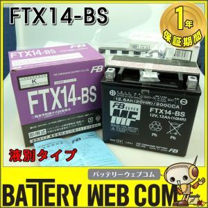 古河 FTX14-BS バイク 用 バッテリー 純正品 FTシリーズ 単車 メンテナンスフリー FB FTX14ーBS 傾斜搭載不可 横置き不可 amcom