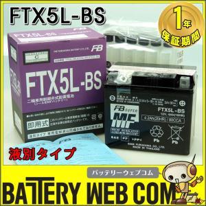 古河 FTX5L-BS バイク 用 バッテリー 純正品 FTシリーズ 単車 メンテナンスフリー FB...
