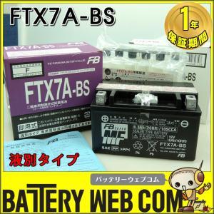 古河 FTX7A-BS バイク 用 バッテリー 純正品 FTシリーズ 単車 メンテナンスフリー FB FTX7AーBS 傾斜搭載不可 横置き不可 amcom