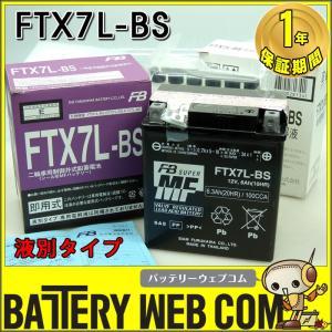 古河 FTX7L-BS バイク 用 バッテリー 純正品 FTシリーズ 単車 メンテナンスフリー FB FTX7LーBS 傾斜搭載不可 横置き不可|amcom