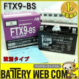 古河 FTX9-BS バイク 用 バッテリー 純正品 FTシリーズ 単車 メンテナンスフリー FB ...