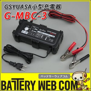 GSユアサ YUASA 小型充電器 MBC G-MBC-3 バッテリー amcom