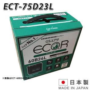 GSユアサ YUASA ECO・R ECT-80D23L 充電制御車 車 バッテリー 3年保証 発電制御|amcom