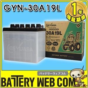 GSユアサ YUASA GYN 農機 バッテリー GYN-30A19L|amcom