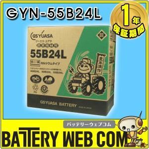 GSユアサ YUASA GYN 農機 バッテリー GYN-55B24L|amcom