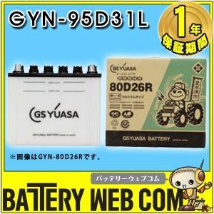 GSユアサ YUASA GYN 農機 バッテリー GYN-95D31L|amcom
