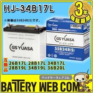 GSユアサ YUASA HJ-34B17L 車 バッテリー 3年保証
