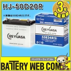 GSユアサ YUASA HJ-50D20R 車 バッテリー 3年保証|amcom