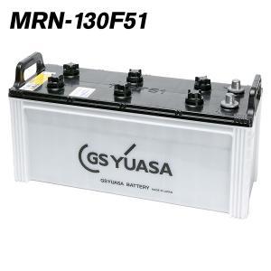 GSユアサ YUASA MRN 船舶 バッテリー MRN-130F51 18ヶ月保証|amcom