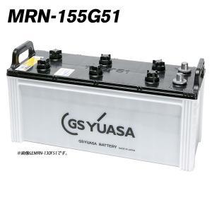 GSユアサ YUASA MRN 船舶 バッテリー MRN-155G51 18ヶ月保証|amcom