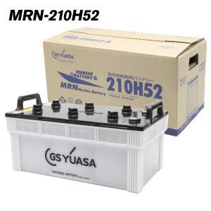 GSユアサ 210H52 YUASA MRN 船舶 バッテリー18ヶ月保証 船バッテリー MRNシリーズ MRN-210H52 / 190H52 互換|amcom