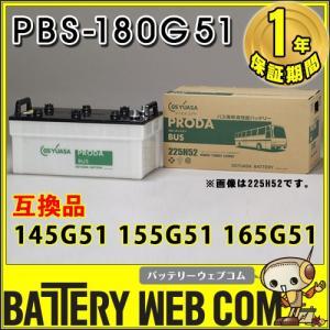 送料無料 180G51 バス 自動車 バッテリー GS ユアサ YUASA PRODA BUS バス バッテリー PBS-180G51 / 145G51 / 155G51 / 160G51 / 165G51 互換 バッテリ-|amcom