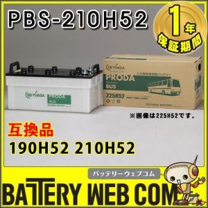 送料無料 210H52 バス 自動車 バッテリー GS ユアサ YUASA PRODA BUS バス バッテリー PBS-210H52 / 190H52 互換 バッテリ-|amcom