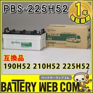 225H52 バス 自動車 バッテリー GS ユアサ YUASA PRODA BUS バス バッテリー PBS-225H52 / 190H52 / 210H52 互換 バッテリ-|amcom