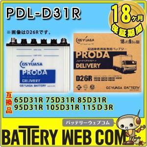 GSユアサ バッテリー YUASA PRODA・DELIVERY トラック 配送車 バッテリー PDL-D31R 18ヶ月保証|amcom