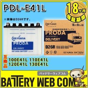 GSユアサ バッテリー YUASA PRODA・DELIVERY トラック 配送車 バッテリー PDL-E41L 18ヶ月保証|amcom