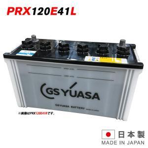 GSユアサバッテリー 120E41L YUASA PRODA NEO PRN-120E41L トラック  大型車用 2年保証 ジーエスユアサ プローダ ネオ 105E41L 115E41L 互換|amcom