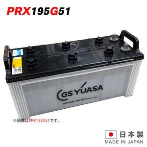 GSユアサバッテリー 195G51 YUASA PRODA NEO PRN-195G51 トラック  大型車用 2年保証 ジーエスユアサ プローダ ネオ 145G51 155G51 165G51 180G51 互換|amcom