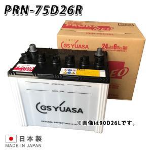 GSユアサバッテリー 75D26R YUASA PRODA NEO PRN-75D26R トラック  大型車用 2年保証 ジーエスユアサ プローダ ネオ 65D26R 互換|amcom