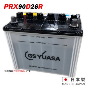 GSユアサバッテリー 90D26R YUASA PRODA NEO PRN-90D26R トラック  大型車用 2年保証 ジーエスユアサ プローダ ネオ 75D26R 80D26R 85D26R 互換|amcom