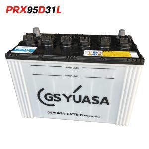 GSユアサバッテリー 95D31L YUASA PRODA NEO PRN-95D31L トラック  大型車用 2年保証 ジーエスユアサ プローダ ネオ 85D31L 互換|amcom