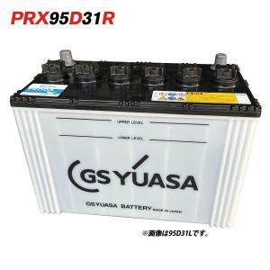 GSユアサバッテリー 95D31R YUASA PRODA NEO PRN-95D31R トラック  大型車用 2年保証 ジーエスユアサ プローダ ネオ 85D31R 互換|amcom