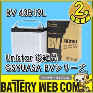 40B19L ジーエスユアサ BVシリーズ GSYUASA 旧品番 Unistar 自動車 バッテリー BV-40B19L 2年保証 34B19L / 38B19L 互換 高性能バッテリ-|amcom