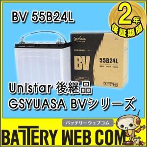 55B24L ジーエスユアサ BVシリーズ GSYUASA 旧品番 Unistar 自動車 バッテリー BV-55B24L 2年保証 55B24L / 46B24L / 50B24L 互換 高性能バッテリ- amcom