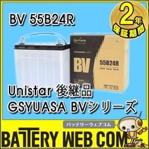 55B24R ジーエスユアサ BVシリーズ GSYUASA 旧品番 Unistar 自動車 バッテリー BV-55B24R 2年保証 BV-55B24R / 46B24R / 50B24R 互換 高性能バッテリ-|amcom