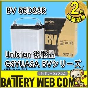 送料無料 55D23R ジーエスユアサ BVシリーズ GSYUASA 旧品番 Unistar 自動車 バッテリー BV-55D23R 2年保証 高性能バッテリ-|amcom