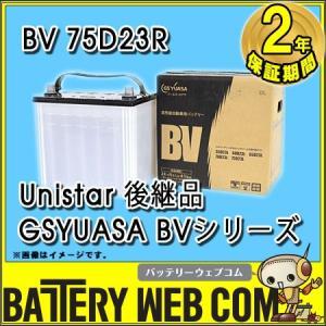 送料無料 75D23R ジーエスユアサ BVシリーズ GSYUASA 旧品番 Unistar 自動車 バッテリー BV-75D23R 2年保証 55D23R / 65D23R / 70D23R 互換 高性能バッテリ-|amcom