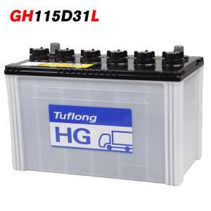 日立化成 バッテリー GH 115D31L 日立 新神戸電機 自動車 車用バッテリー 日本製 トラック 2年保証 Tuflong タフロング HG-II 95D31L 105D31L 互換 国産|amcom