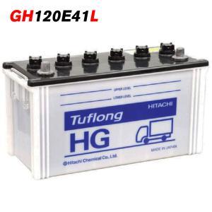 日立化成 バッテリー GH 120E41R 日立 新神戸電機 Tuflong HG-II タフロングHG バス トラック 車 自動車バッテリー 日本製 2年保証 国産 バッテリ-|amcom
