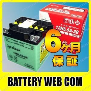 12N5.5A-3B GSユアサ YUASA バイク バッテリー 純正品|amcom