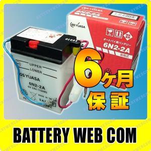 6N2-2A GSユアサ バッテリー 開放式 バイク用バッテリー  GS YUASA 純正 正規品 単車 バイク スクーター ジーエスユアサ 6N2ー2A amcom