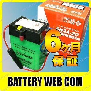 6N2A-2C GSユアサ YUASA バイク バッテリー 純正品|amcom