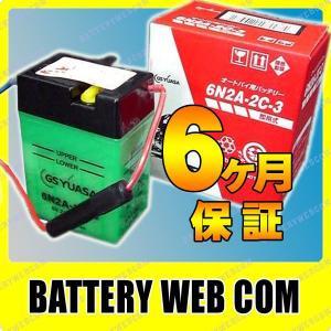 6N2A-2C-3 GSユアサ YUASA バイク バッテリー 純正品|amcom