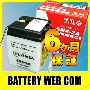 6N4-2A GSユアサ YUASA バイク バッテリー 純正品