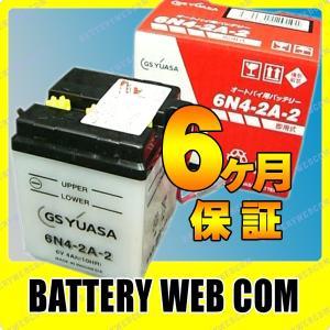 6N4-2A-2 GSユアサ YUASA バイク バッテリー 純正品|amcom