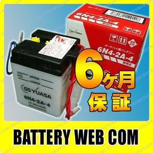 6N4-2A-4 GSユアサ YUASA バイク バッテリー 純正品|amcom