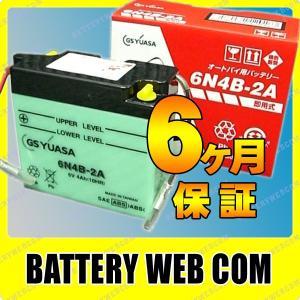 6N4B-2A GSユアサ バッテリー 開放式 バイク用バッテリー  GS YUASA 純正 正規品 単車 バイク スクーター ジーエスユアサ 6N4Bー2A amcom