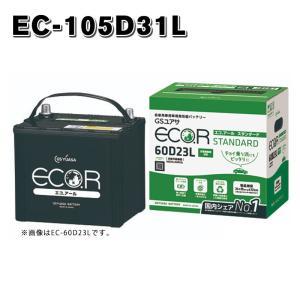 EC-105D31L GSユアサ GS YUASA ECO.R エコアール スタンダード 充電制御車対応バッテリー|amcom