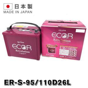 ER-110D26L / S-95 GSYUASA 国産車 用 バッテリー ECO.R エコ アール レボリューション シリーズ GSユアサ アイドリングストップ車 充電制御車対応|amcom